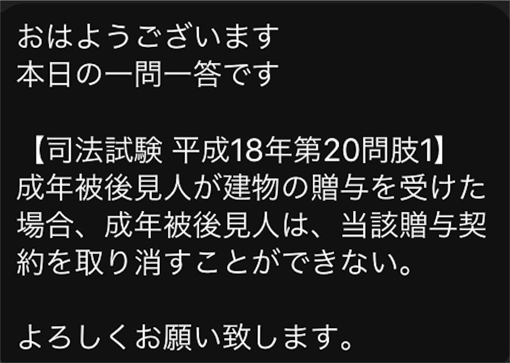 f:id:toaru0jukukoshi:20200425200452j:image