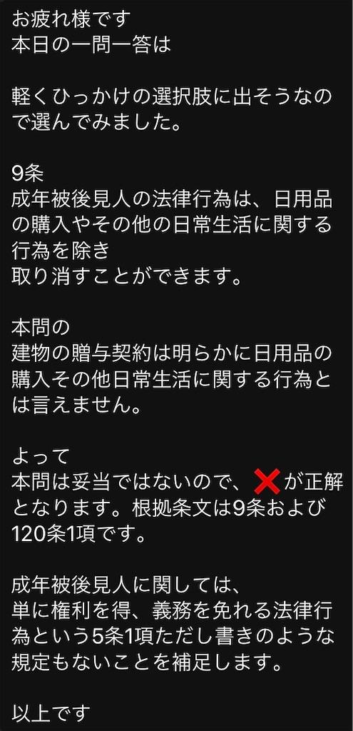 f:id:toaru0jukukoshi:20200425200503j:image