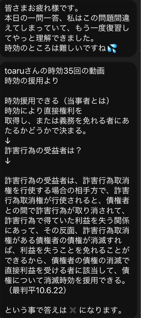 f:id:toaru0jukukoshi:20200427193432j:image
