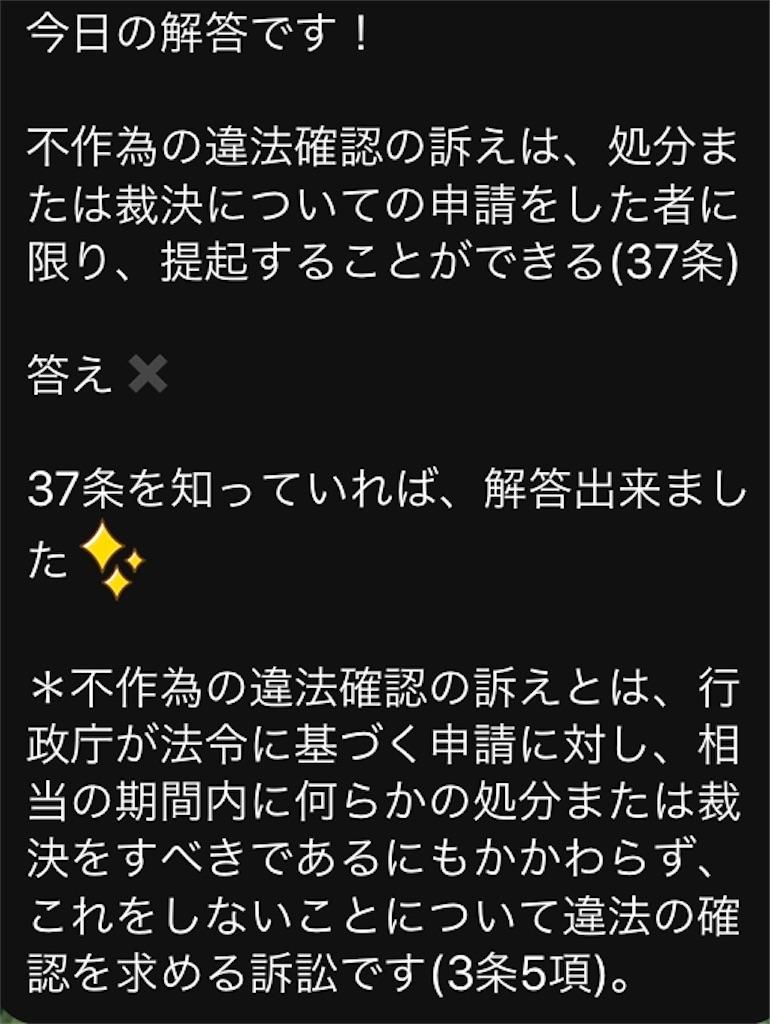 f:id:toaru0jukukoshi:20200427193525j:image