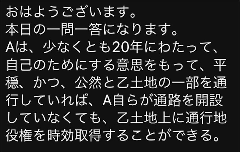 f:id:toaru0jukukoshi:20200430213103j:image