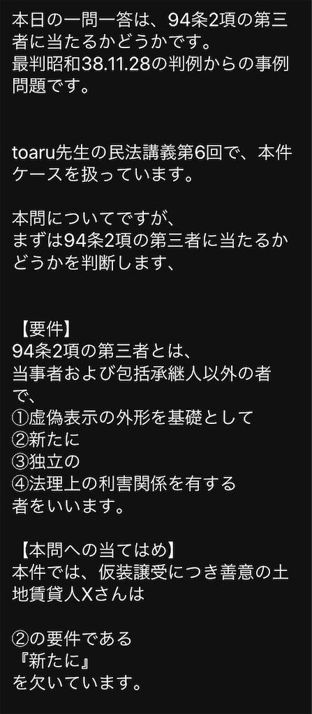 f:id:toaru0jukukoshi:20200502210626j:image