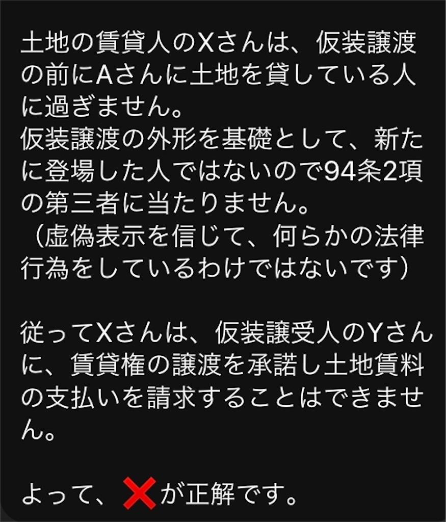 f:id:toaru0jukukoshi:20200502210637j:image