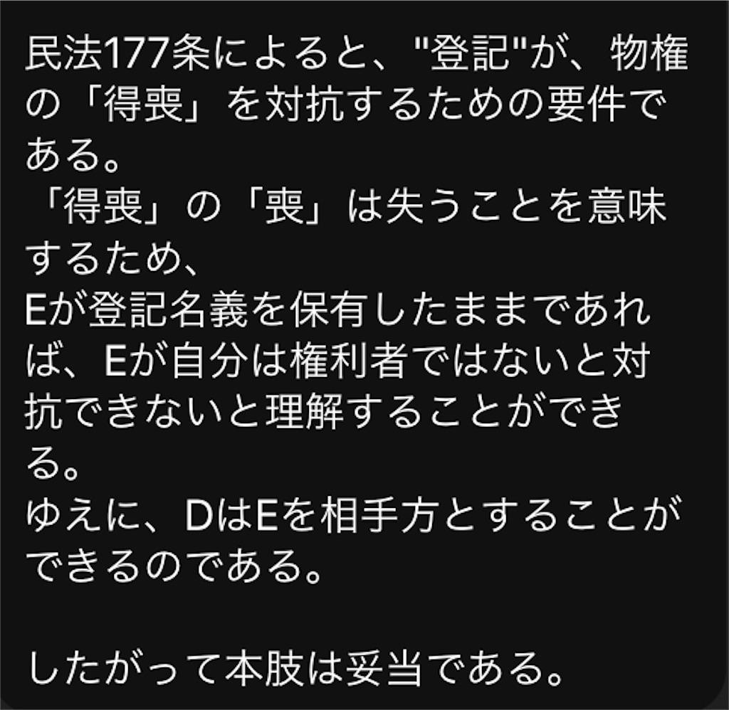 f:id:toaru0jukukoshi:20200503220033j:image
