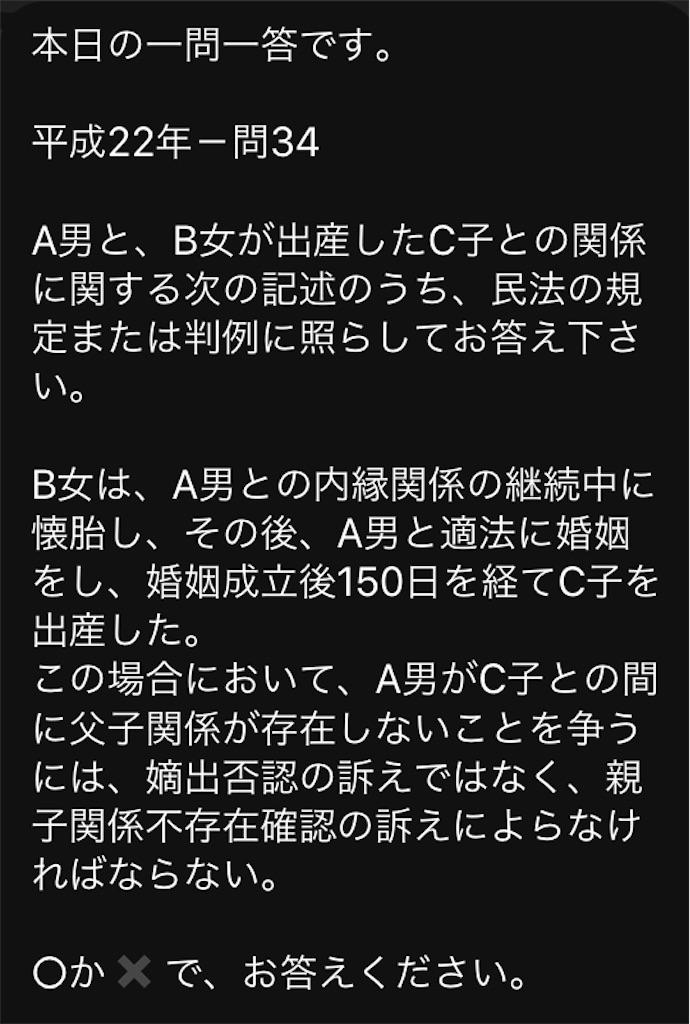 f:id:toaru0jukukoshi:20200505195021j:image