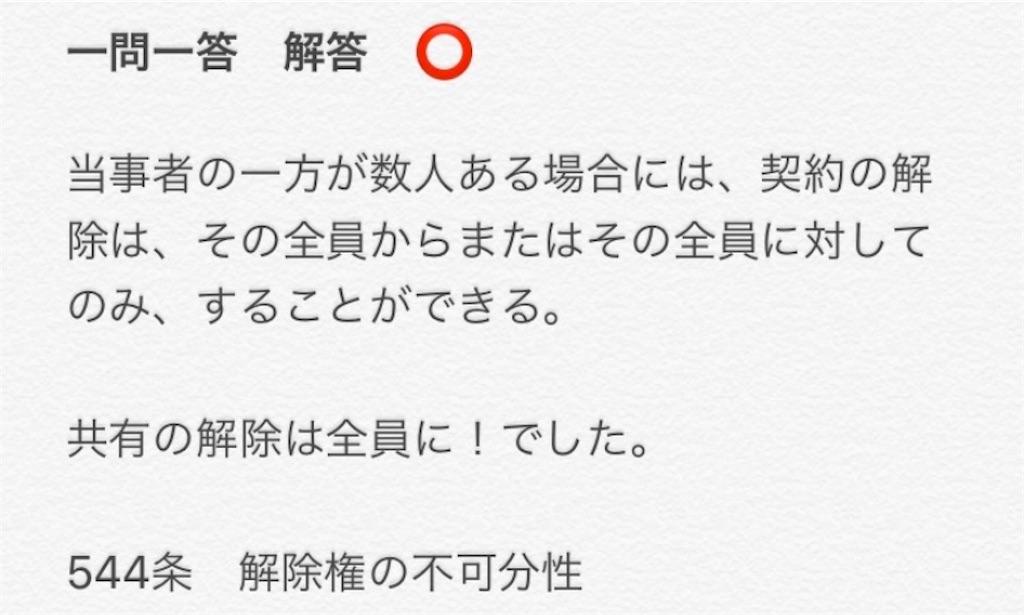 f:id:toaru0jukukoshi:20200505195059j:image