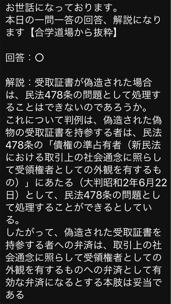 f:id:toaru0jukukoshi:20200506204041j:image