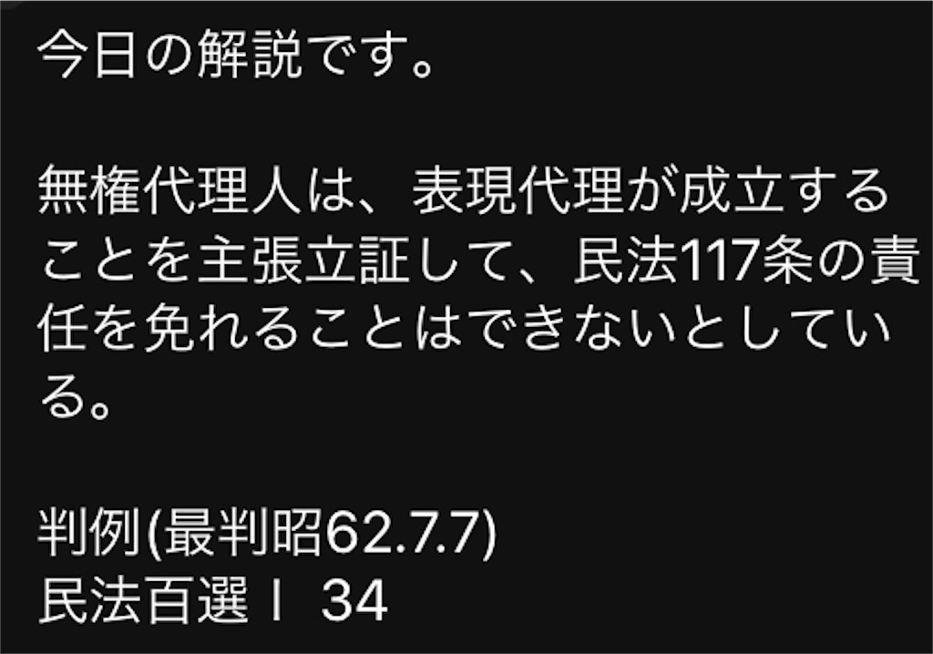 f:id:toaru0jukukoshi:20200507215656j:image
