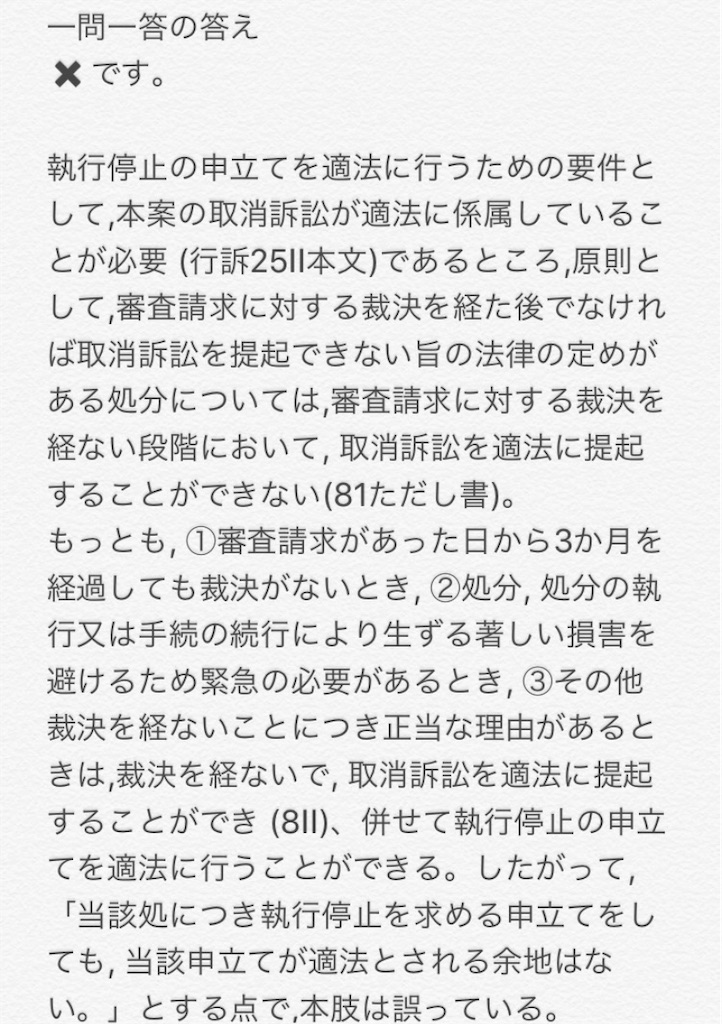 f:id:toaru0jukukoshi:20200507215726j:image