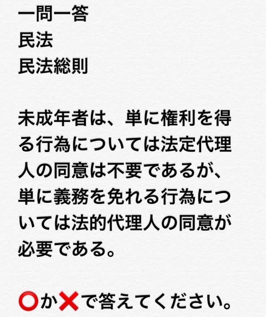 f:id:toaru0jukukoshi:20200508201520j:image