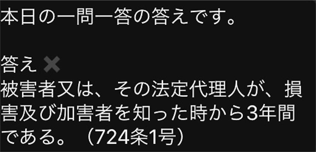f:id:toaru0jukukoshi:20200511201246j:image