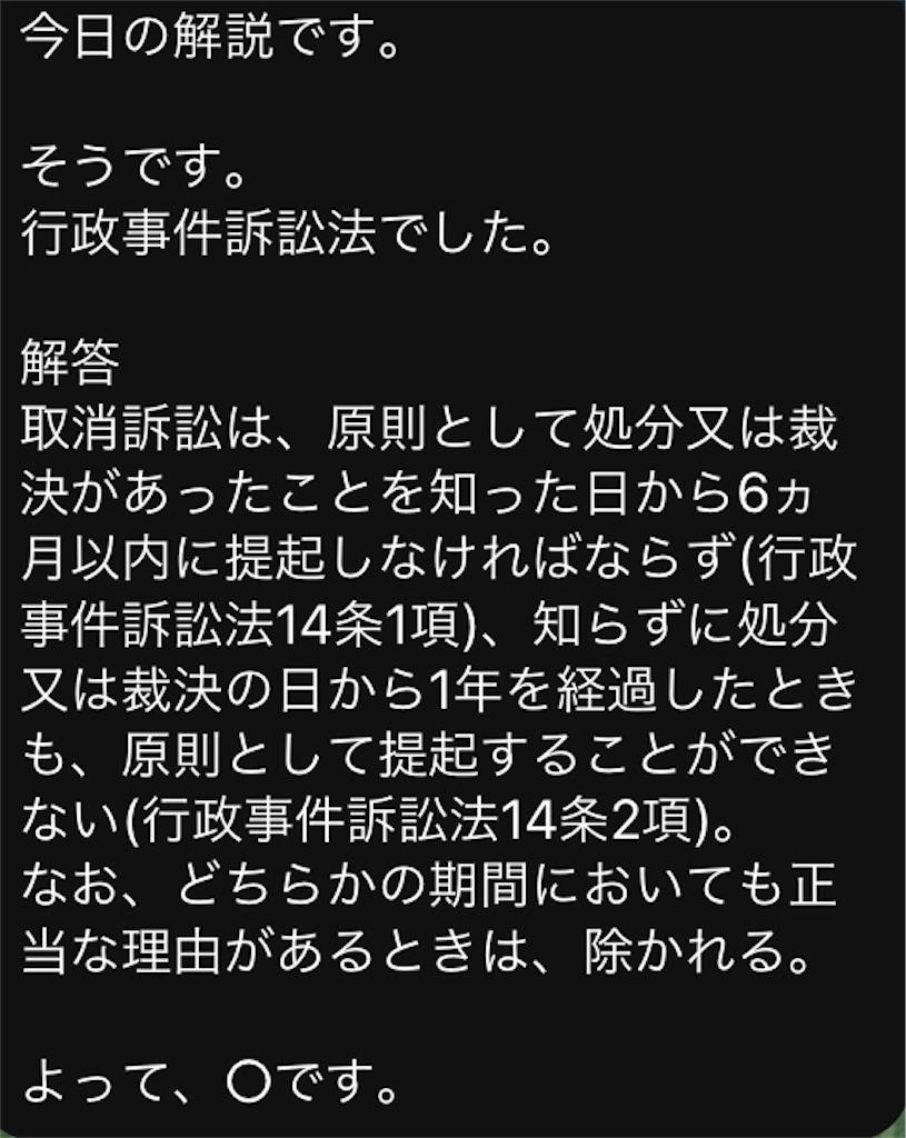 f:id:toaru0jukukoshi:20200511201307j:image