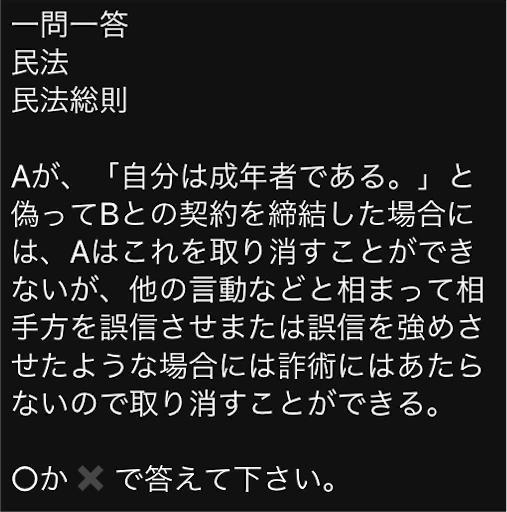 f:id:toaru0jukukoshi:20200515225921j:image