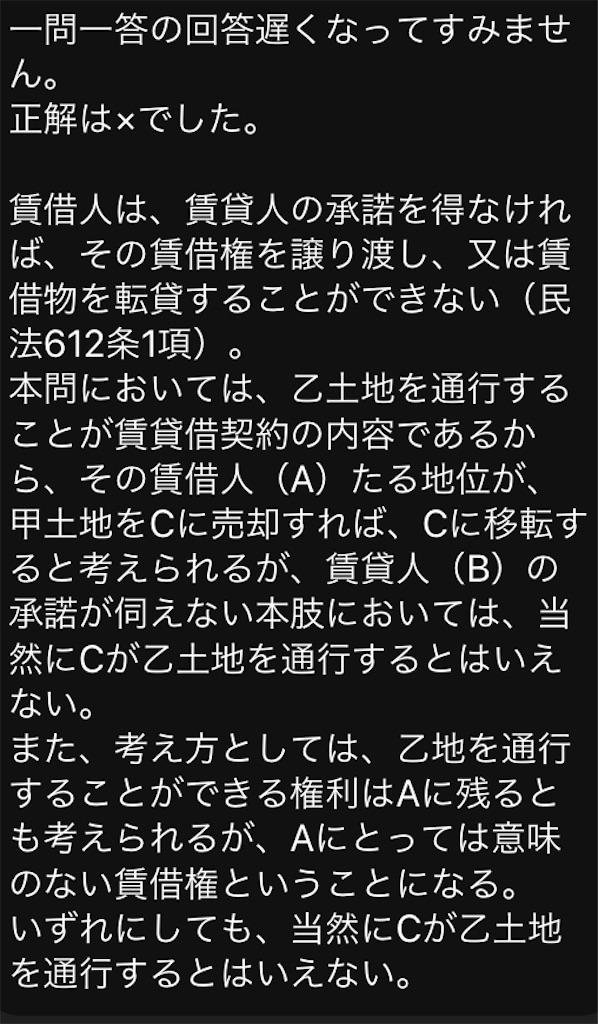f:id:toaru0jukukoshi:20200515232406j:image