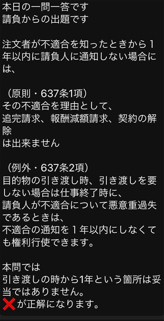 f:id:toaru0jukukoshi:20200516222110j:image