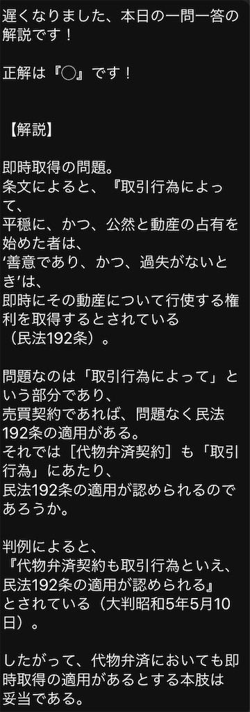 f:id:toaru0jukukoshi:20200517220634j:image