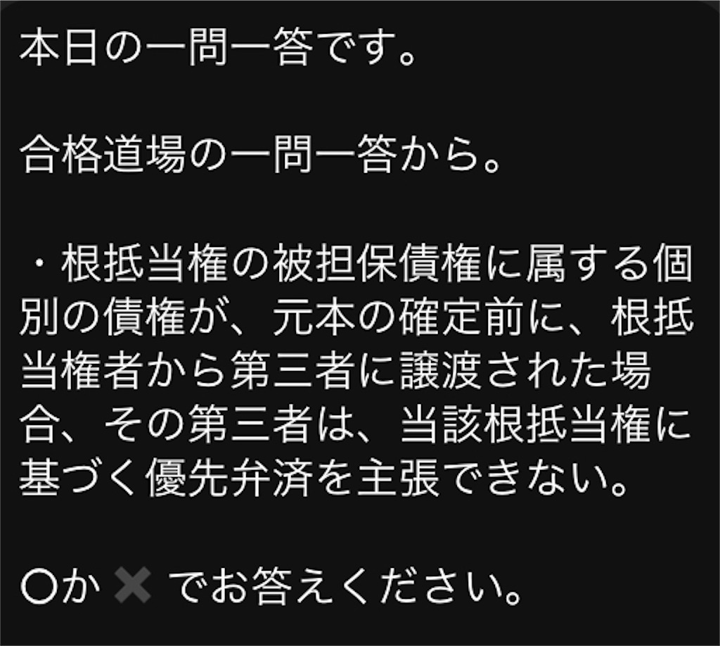f:id:toaru0jukukoshi:20200519210215j:image