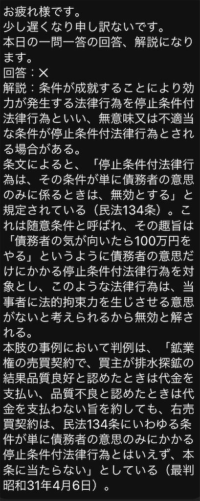 f:id:toaru0jukukoshi:20200520211624j:image
