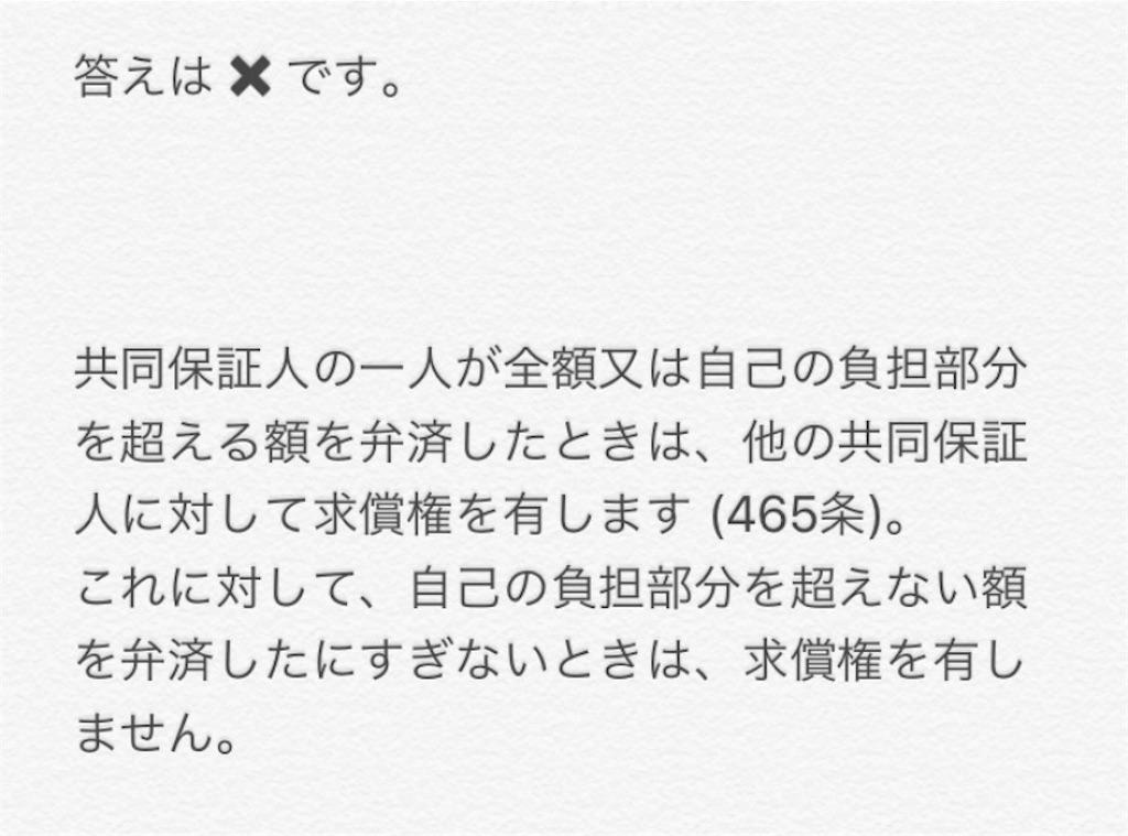 f:id:toaru0jukukoshi:20200521200501j:image