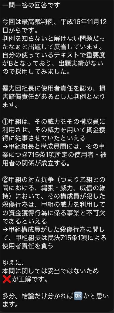 f:id:toaru0jukukoshi:20200523220116j:image