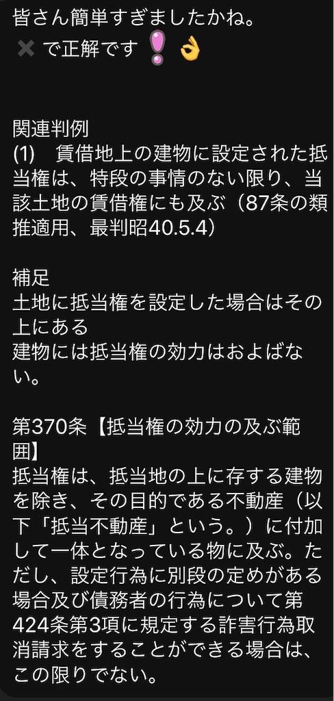 f:id:toaru0jukukoshi:20200525192326j:image