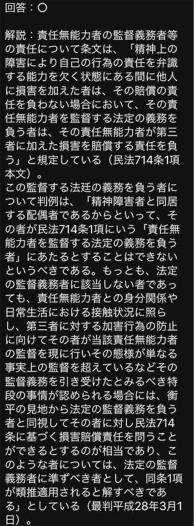 f:id:toaru0jukukoshi:20200527205158j:image