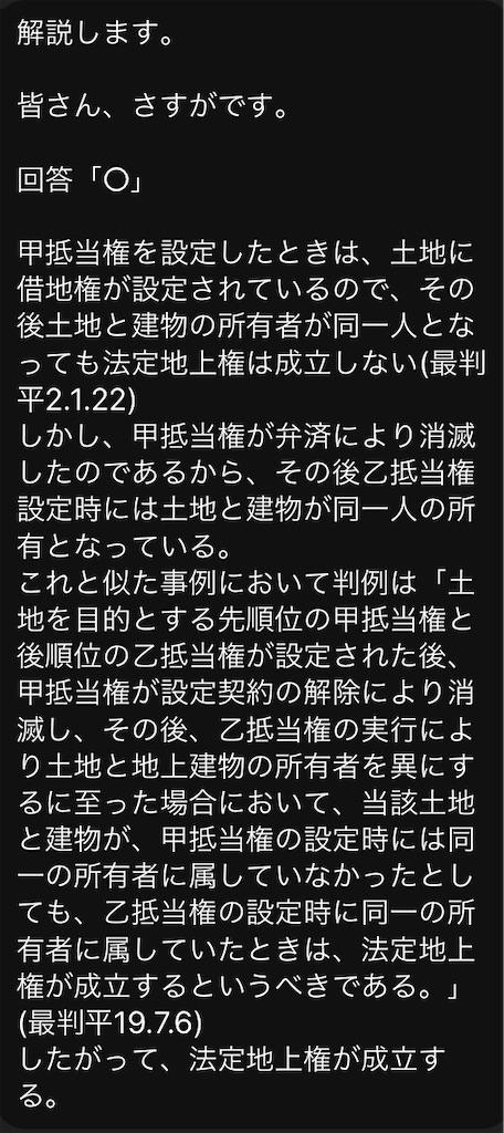 f:id:toaru0jukukoshi:20200528182350j:image