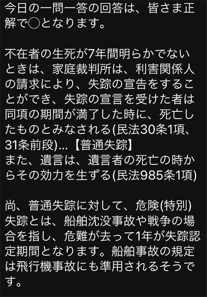 f:id:toaru0jukukoshi:20200529202216j:image