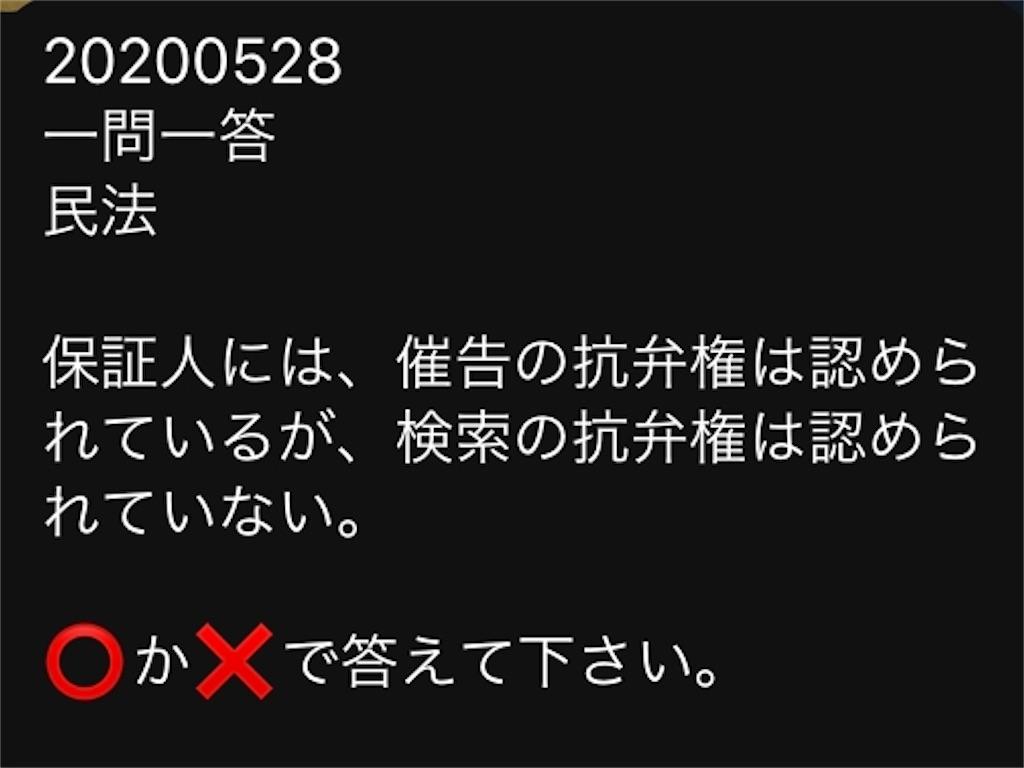 f:id:toaru0jukukoshi:20200529202224j:image
