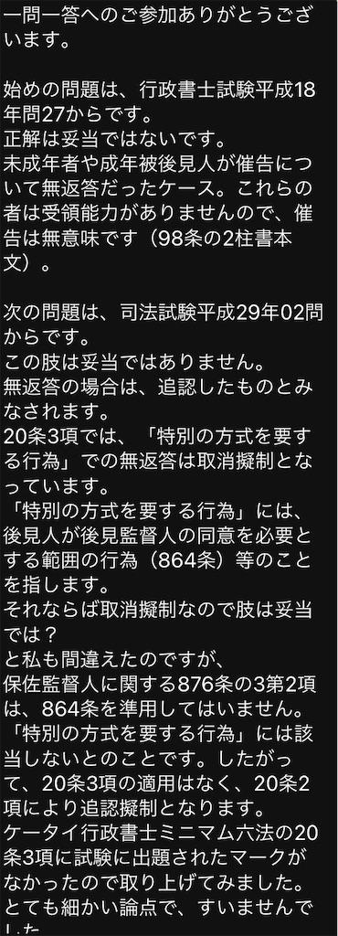 f:id:toaru0jukukoshi:20201209192021j:image