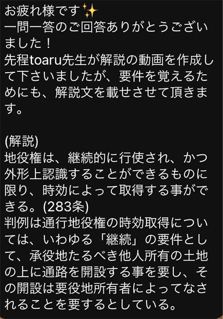 f:id:toaru0jukukoshi:20201211181650j:image