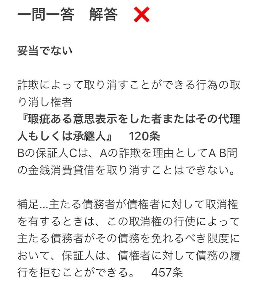 f:id:toaru0jukukoshi:20201212202718j:image