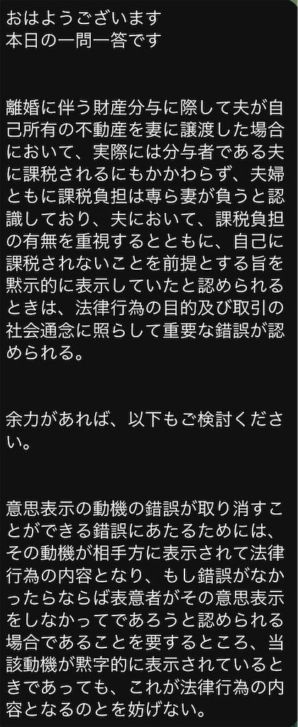 f:id:toaru0jukukoshi:20201216204657j:image