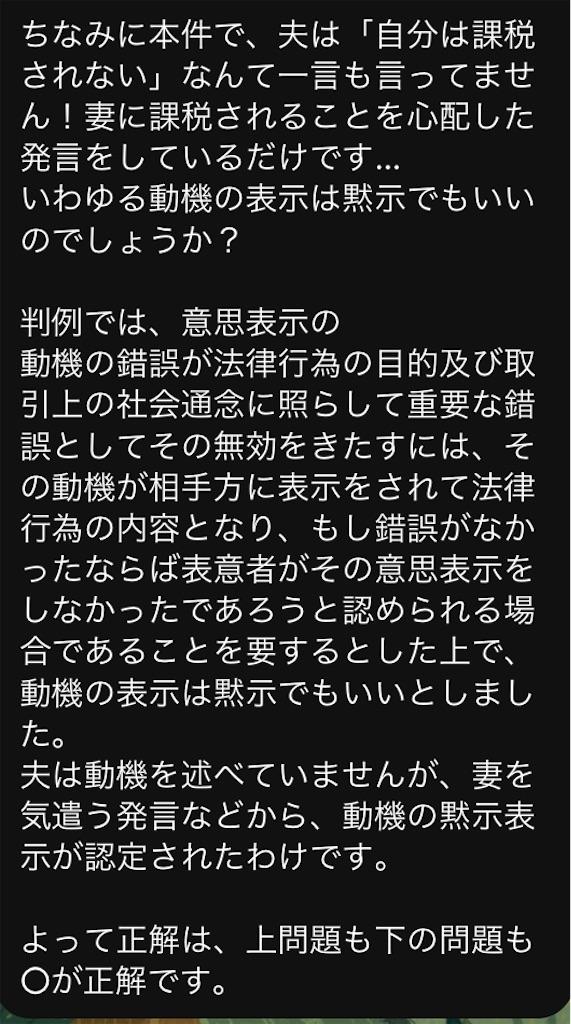 f:id:toaru0jukukoshi:20201216204712j:image