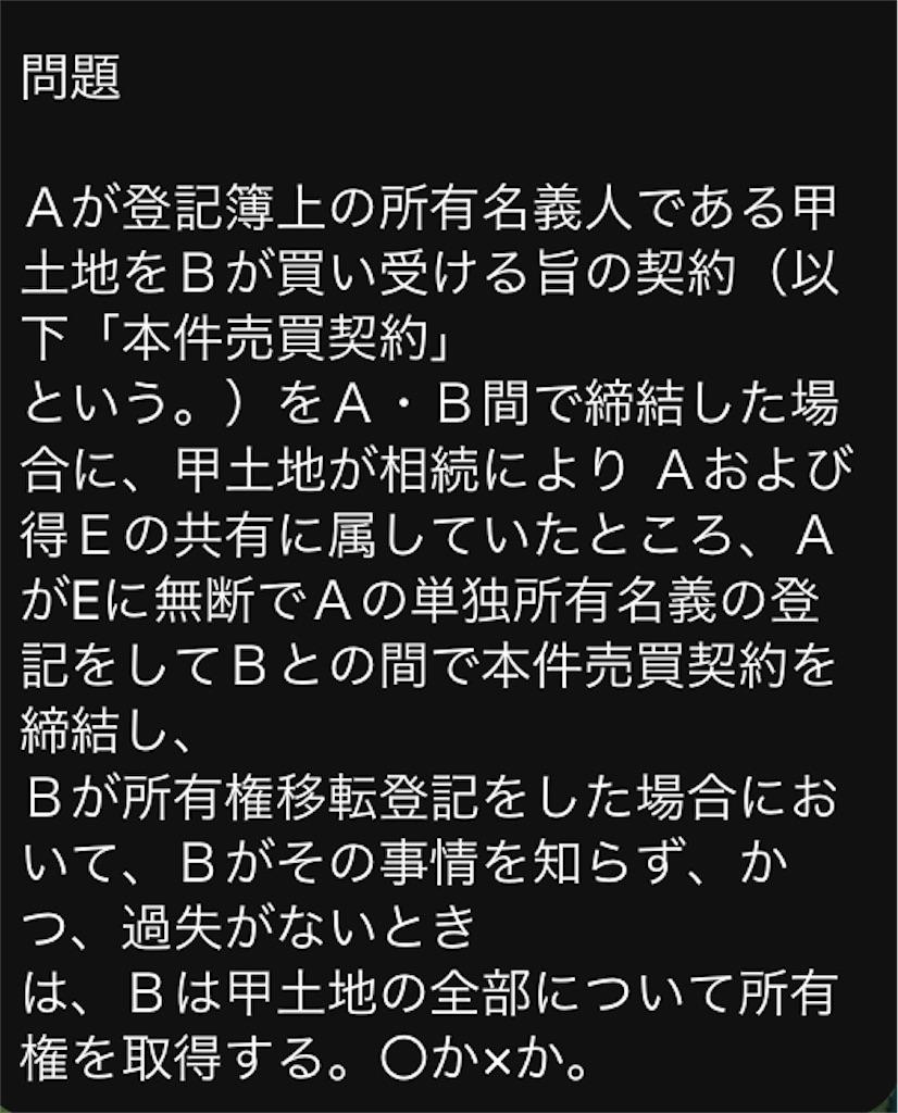 f:id:toaru0jukukoshi:20201220190321j:image