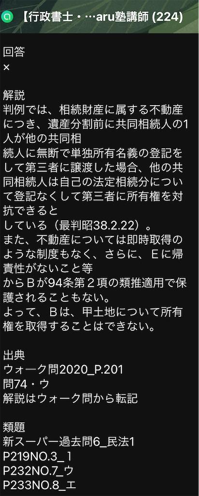 f:id:toaru0jukukoshi:20201220190330j:image