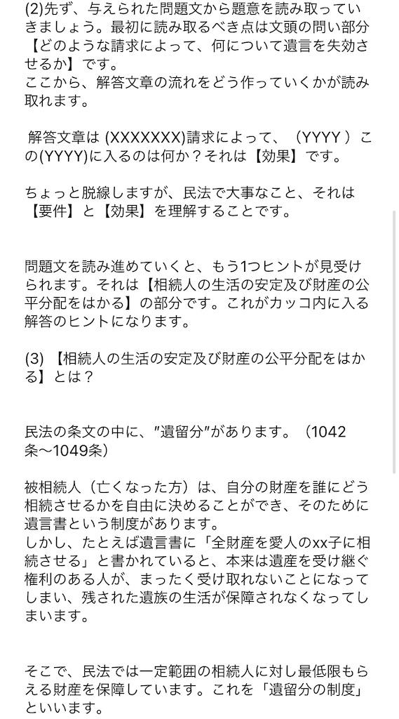 f:id:toaru0jukukoshi:20201221175547j:image