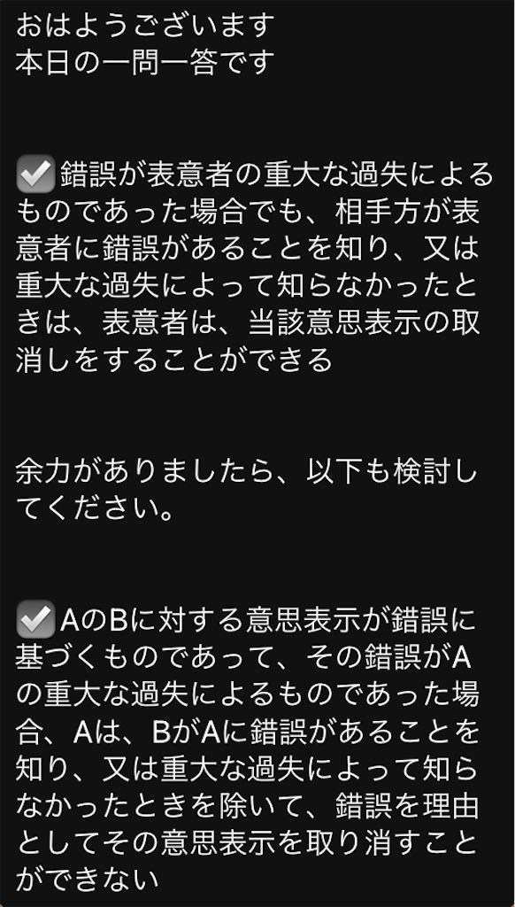 f:id:toaru0jukukoshi:20201223200927j:image