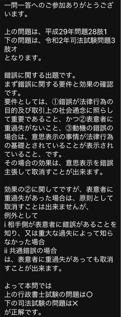 f:id:toaru0jukukoshi:20201223200936j:image