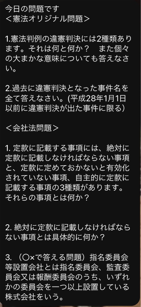 f:id:toaru0jukukoshi:20201224182627j:image