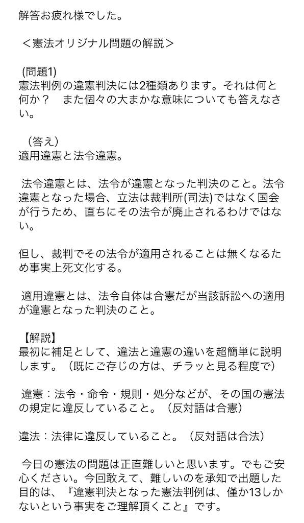 f:id:toaru0jukukoshi:20201224182804j:image