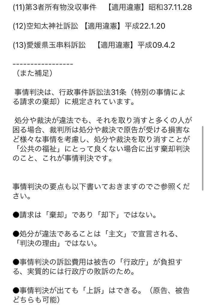 f:id:toaru0jukukoshi:20201224182816j:image