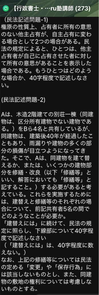 f:id:toaru0jukukoshi:20210104223423j:image