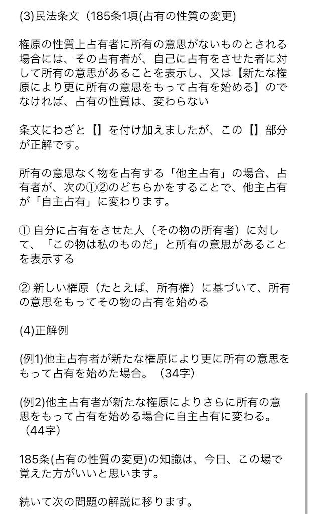 f:id:toaru0jukukoshi:20210104223514j:image