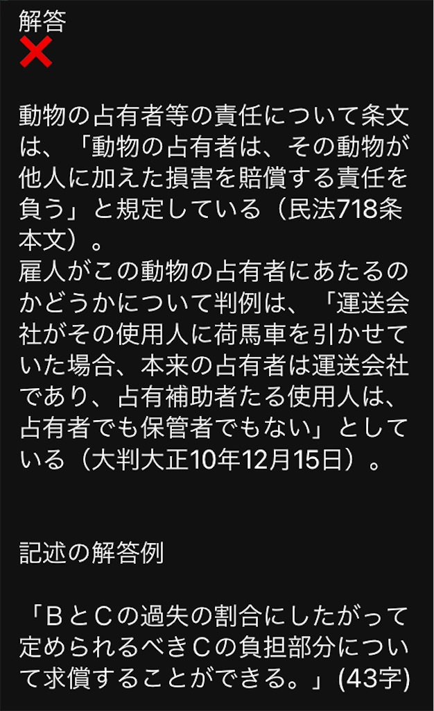 f:id:toaru0jukukoshi:20210105205024j:image