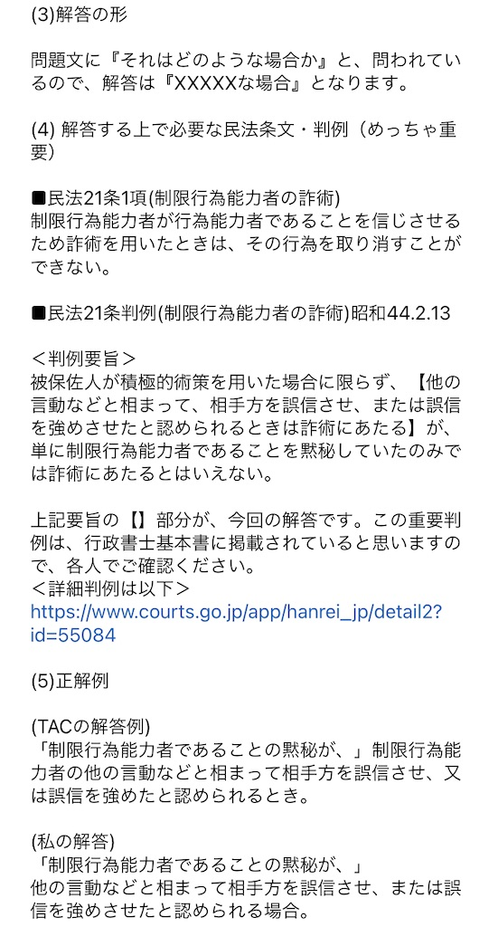 f:id:toaru0jukukoshi:20210111220951j:image