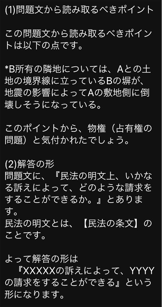 f:id:toaru0jukukoshi:20210111221046j:image