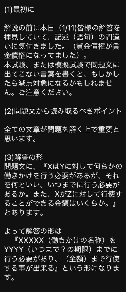 f:id:toaru0jukukoshi:20210111221158j:image