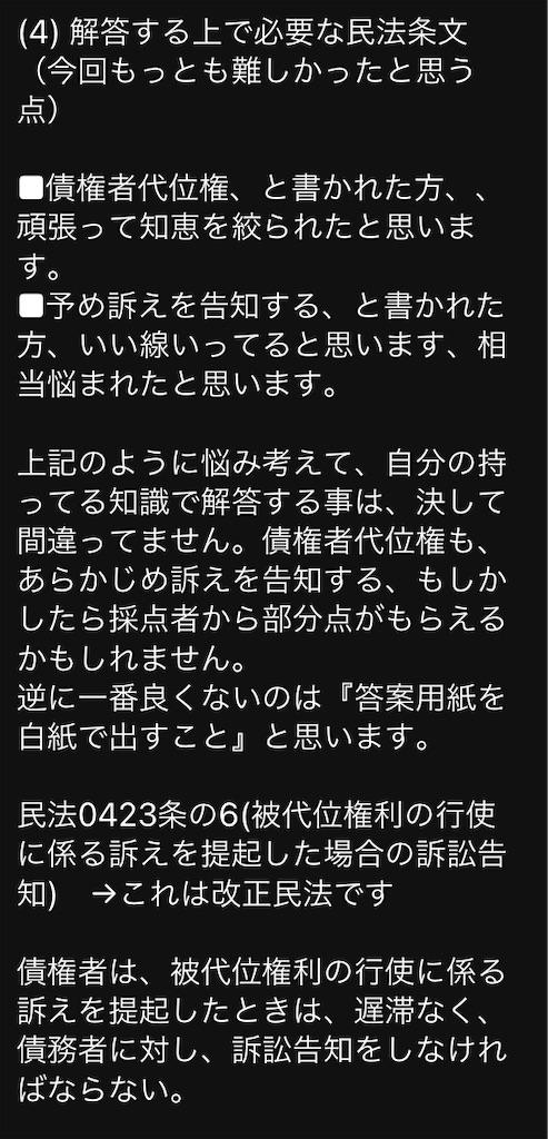 f:id:toaru0jukukoshi:20210111221206j:image