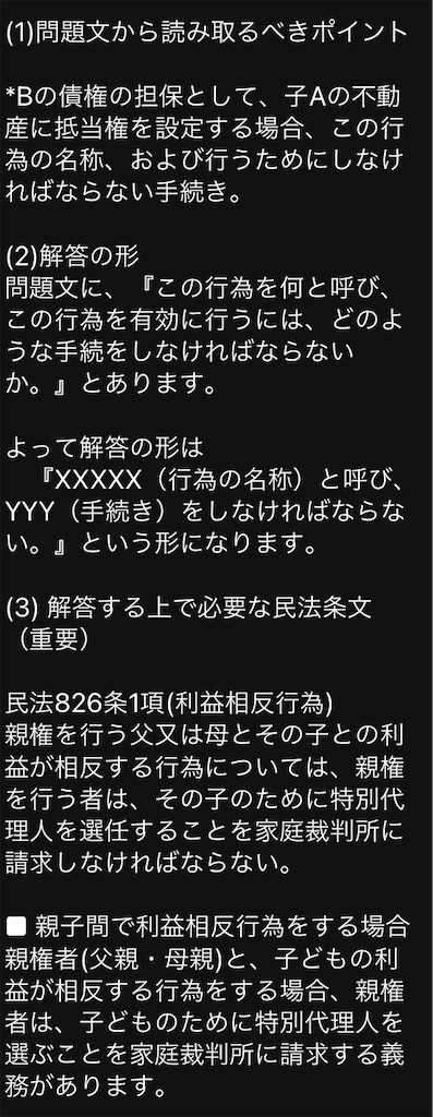 f:id:toaru0jukukoshi:20210111221257j:image